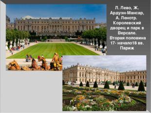 Л. Лево, Ж. Ардуэн-Мансар, А. Ленотр. Королевский дворец и парк в Версале. Вт