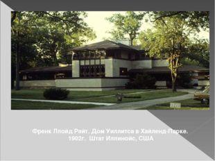 Френк Ллойд Райт. Дом Уиллитса в Хайленд-Парке. 1902г. Штат Иллинойс, США