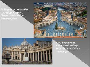 Л. Бернини. Ансамбль площади Святого Петра. 1656-1667 гг. Ватикан, Рим А.Н. В