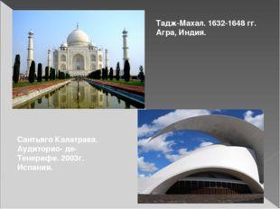 Тадж-Махал. 1632-1648 гг. Агра, Индия. Сантьяго Калатрава. Аудиторио- де- Тен