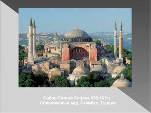 Собор Святой Софии. 532-537гг. Современный вид. Стамбул, Турция