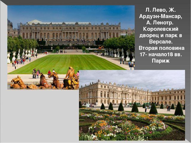 Л. Лево, Ж. Ардуэн-Мансар, А. Ленотр. Королевский дворец и парк в Версале. Вт...