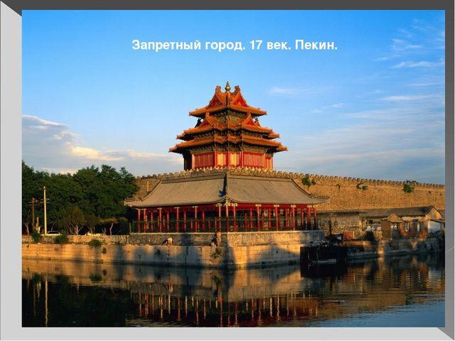 Запретный город. 17 век. Пекин.