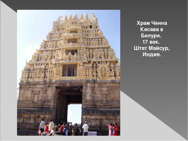 Храм Ченна Кесава в Белуре. 17 век. Штат Майсур, Индия.