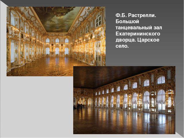Ф.Б. Растрелли. Большой танцевальный зал Екатерининского дворца. Царское село.