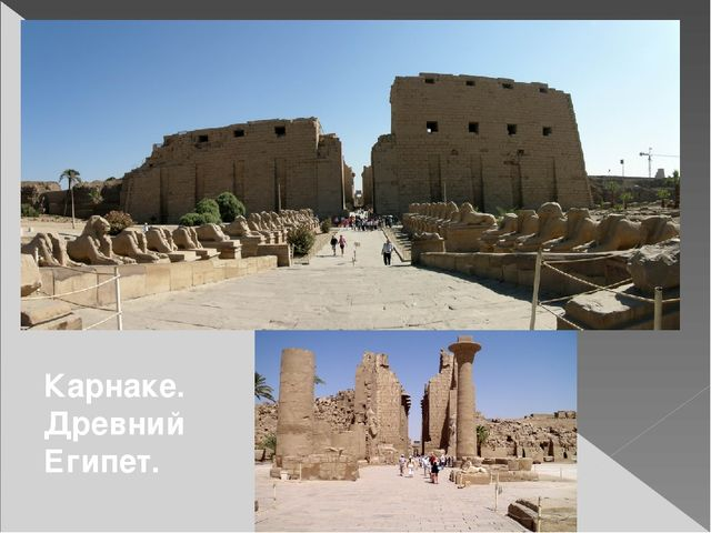 Карнаке.Древний Египет.