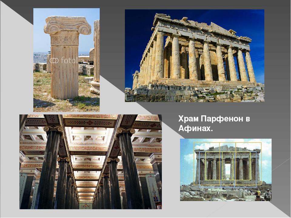 Храм Парфенон в Афинах.