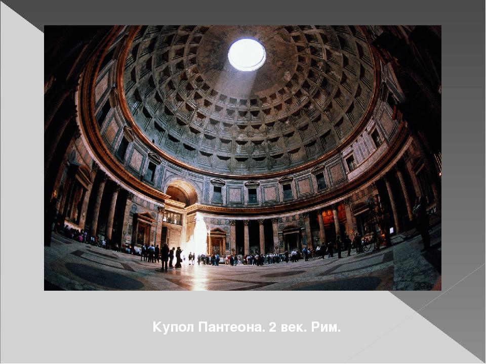 Купол Пантеона. 2 век. Рим.
