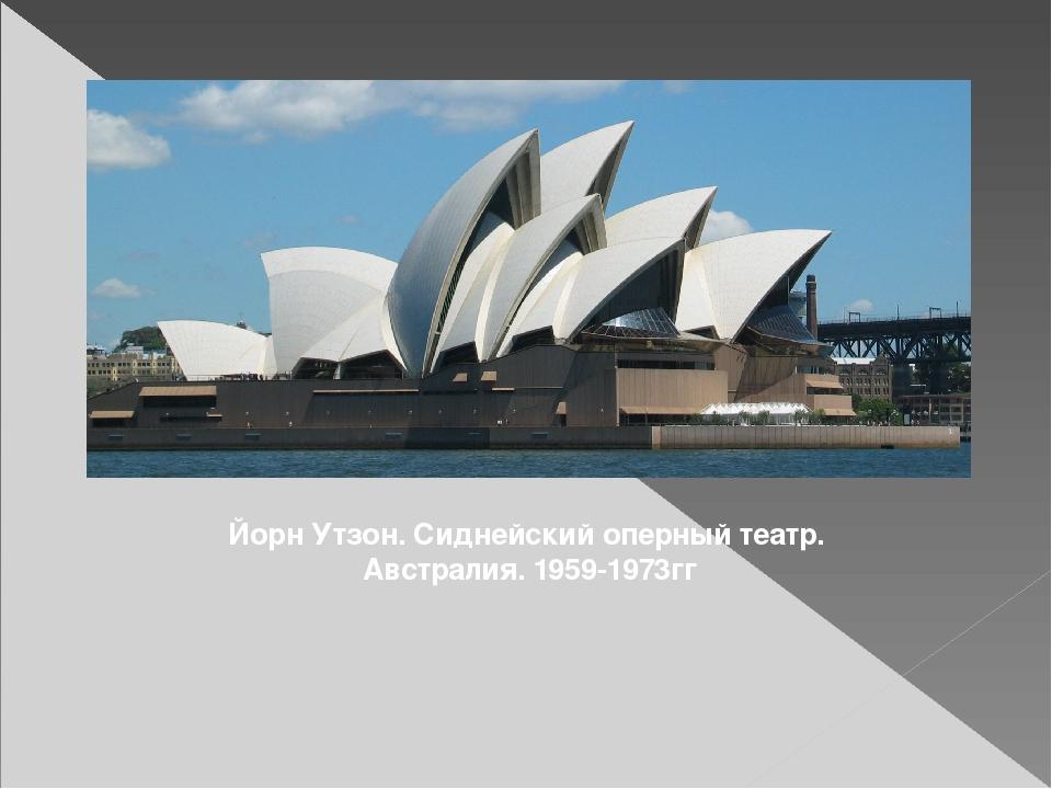 Йорн Утзон. Сиднейский оперный театр. Австралия. 1959-1973гг