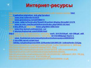 Интернет-ресурсы http://www.pravdiski.ru/skazki/audioskazki/92-volk-i-semero-