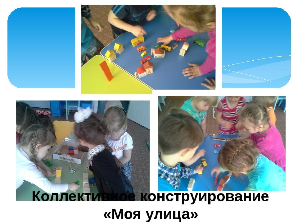 Коллективное конструирование «Моя улица»