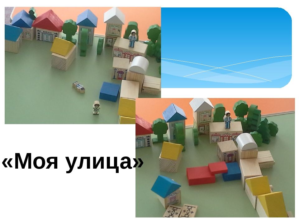 «Моя улица»