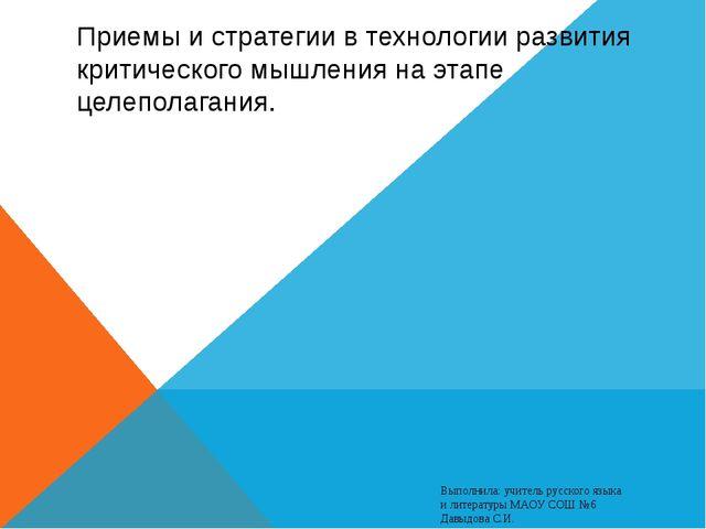 Приемы и стратегии в технологии развития критического мышления на этапе целеп...