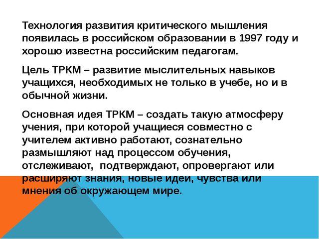 Технология развития критического мышления появилась в российском образовании...