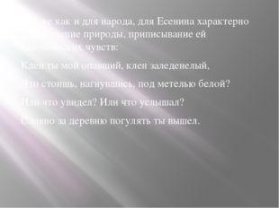 Так же как и для народа, для Есенина характерно одушевление природы, приписыв