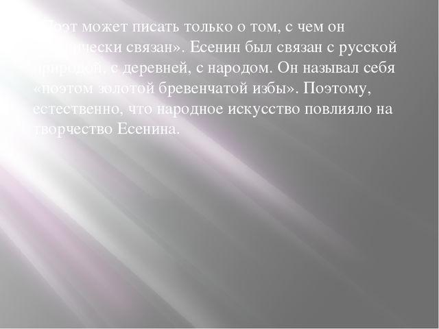 «Поэт может писать только о том, с чем он органически связан». Есенин был свя...