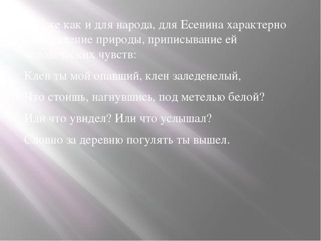 Так же как и для народа, для Есенина характерно одушевление природы, приписыв...