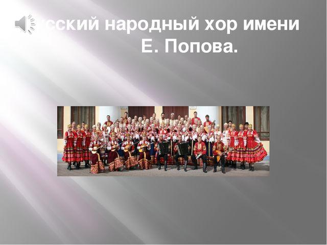 Русский народный хор имени Е. Попова.