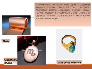 Основными материалами для создания художественных изделий из металла являютс