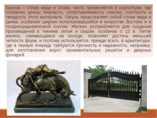 Бронза – сплав меди и олова, часто применяется в скульптуре, где особенно це