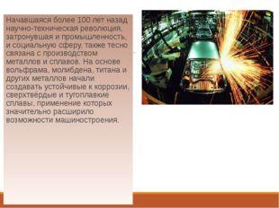 Начавшаяся более 100 лет назад научно-техническая революция, затронувшая и п