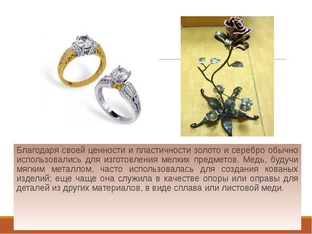 Благодаря своей ценности и пластичности золото и серебро обычно использовали...