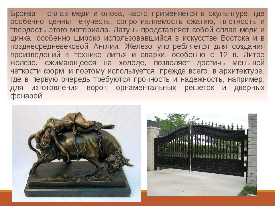 Бронза – сплав меди и олова, часто применяется в скульптуре, где особенно це...