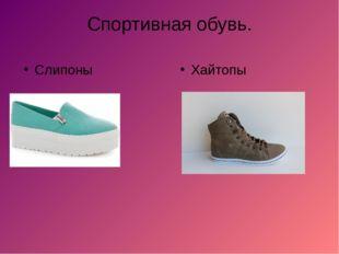 Спортивная обувь. Слипоны Хайтопы