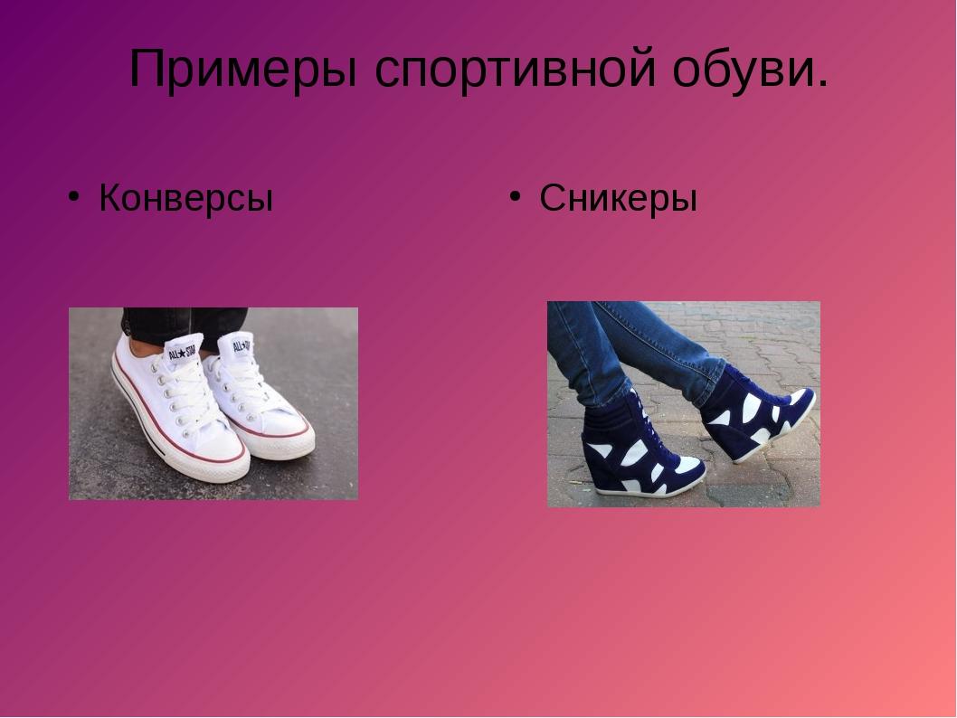 Примеры спортивной обуви. Конверсы Сникеры