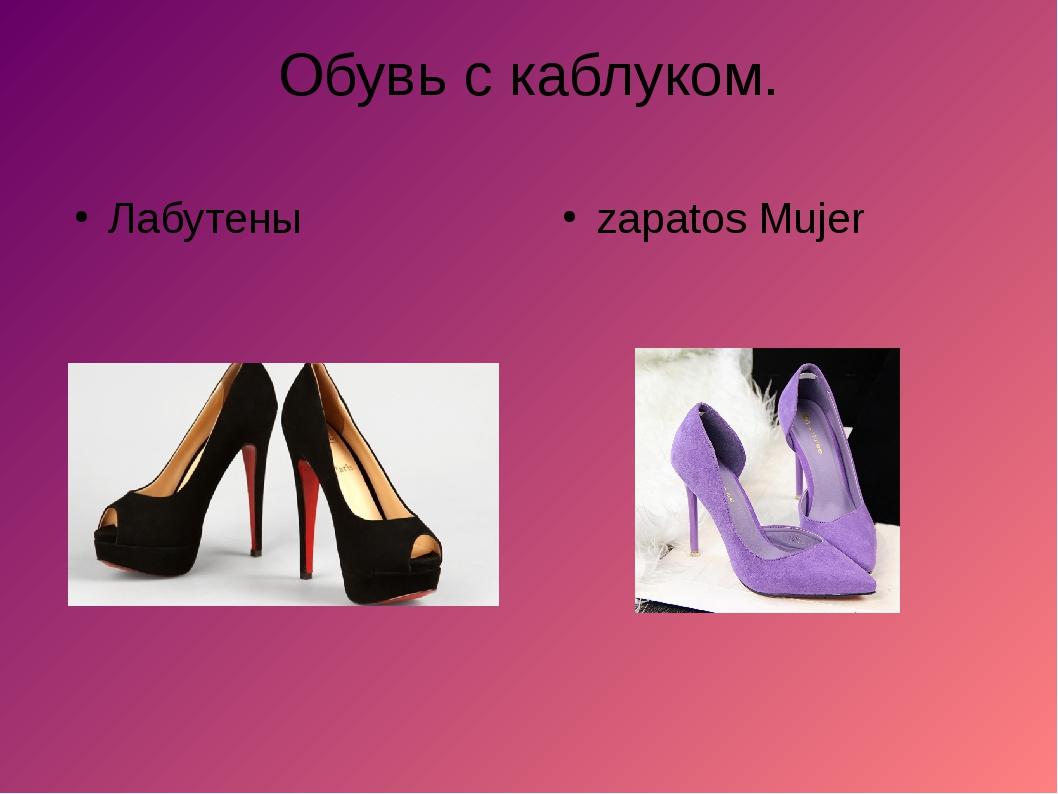 Обувь с каблуком. Лабутены zapatos Mujer