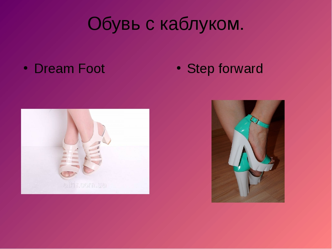 Обувь с каблуком. Dream Foot Step forward