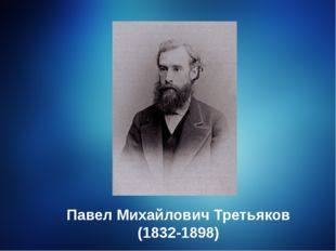 Павел Михайлович Третьяков (1832-1898)