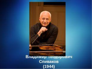 Владимир Теодорович Спиваков (1944)
