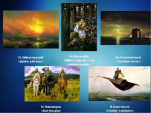 И.Васнецов «Иван Царевич на сером волке» И.Айвазовский «Девятый вал» И.Айваз