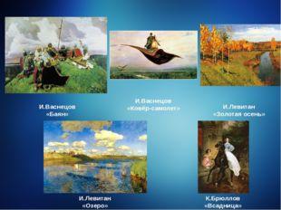 И.Васнецов «Ковёр-самолет» И.Васнецов «Баян» И.Левитан «Золотая осень» И.Лев