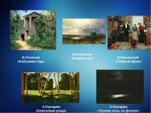 Ф.Васильев «Мокрый луг» В.Поленов «Бабушкин сад» В.Маковский «Первый фрак» А