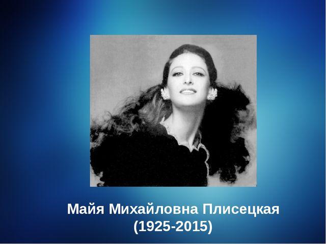 Майя Михайловна Плисецкая (1925-2015)