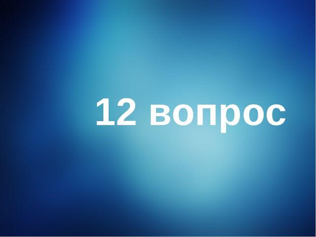 12 вопрос