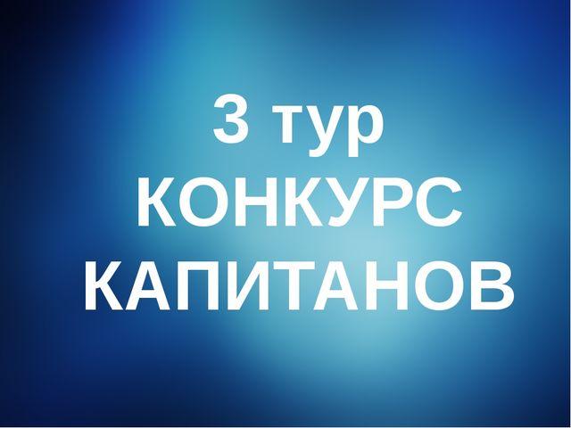 3 тур КОНКУРС КАПИТАНОВ