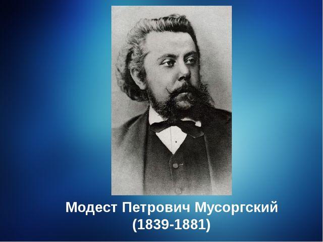 Модест Петрович Мусоргский (1839-1881)