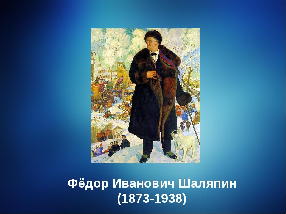 Фёдор Иванович Шаляпин (1873-1938)