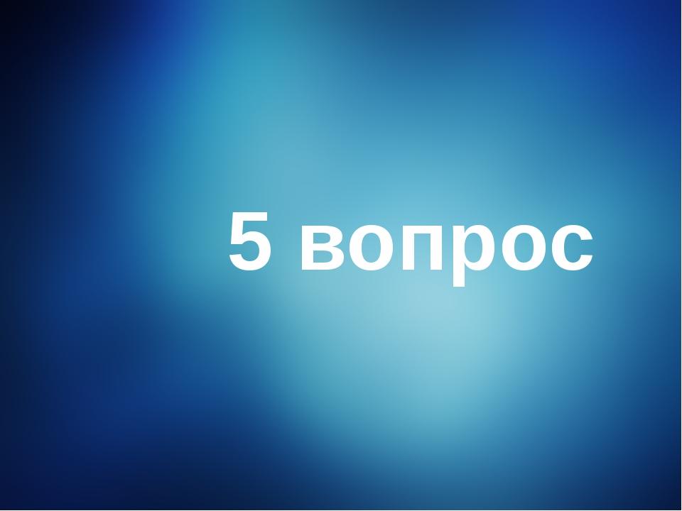 5 вопрос