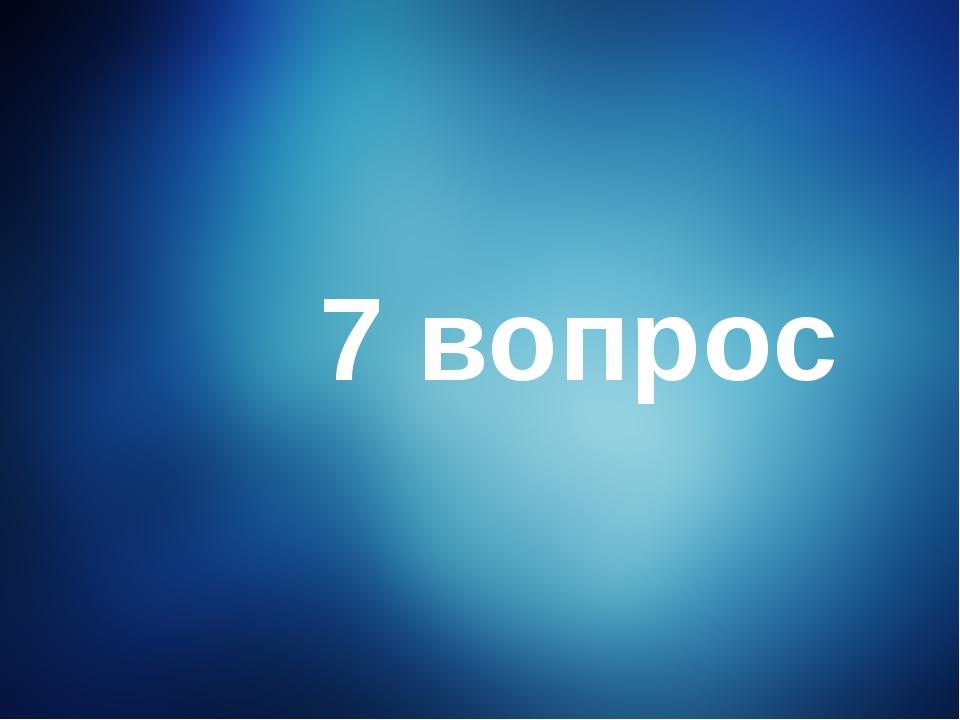 7 вопрос
