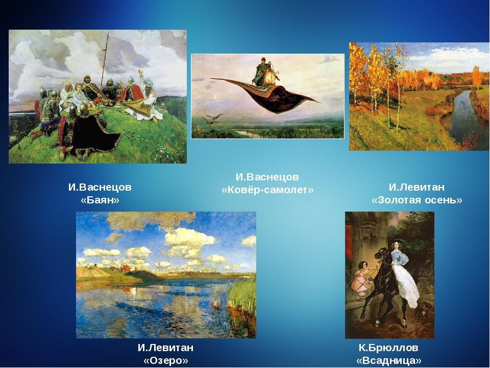 И.Васнецов «Ковёр-самолет» И.Васнецов «Баян» И.Левитан «Золотая осень» И.Лев...