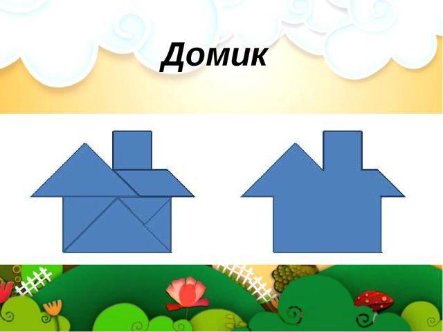 Домик
