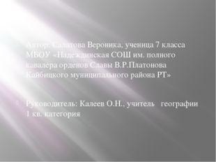 Автор: Салатова Вероника, ученица 7 класса МБОУ «Надеждинская СОШ им. полног