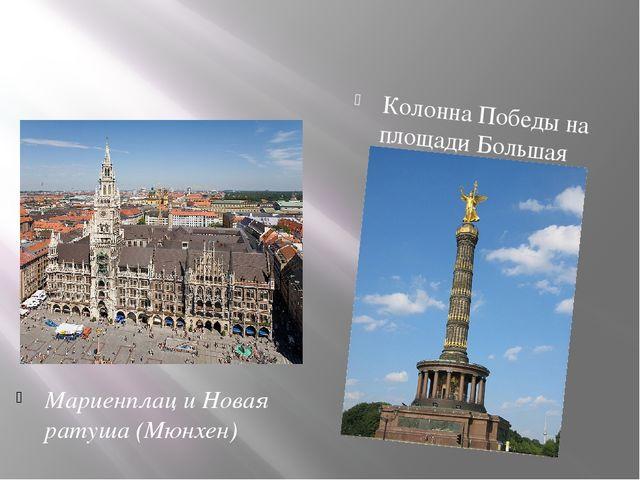 Мариенплац и Новая ратуша (Мюнхен) Колонна Победы на площади Большая Звезда,...