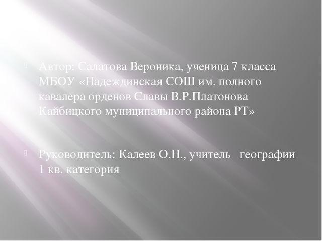 Автор: Салатова Вероника, ученица 7 класса МБОУ «Надеждинская СОШ им. полног...