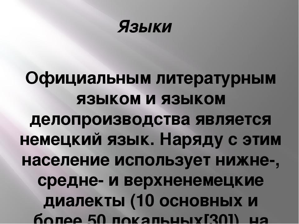 Языки Официальным литературным языком и языком делопроизводства является неме...