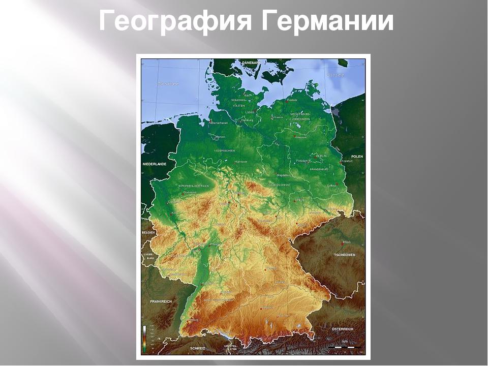 География Германии